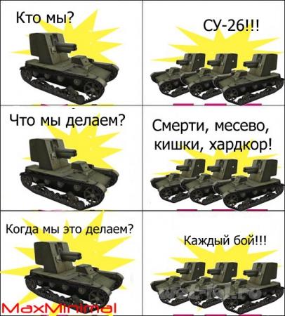 Кто мы? СУ-26!