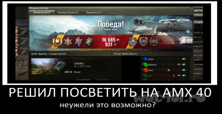 AMX 40 теперь светом стал