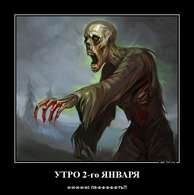 1356123961_UTRO-2-go-YaNVARYa_wot-lol.ru.jpg