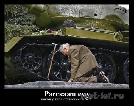 Ветеран