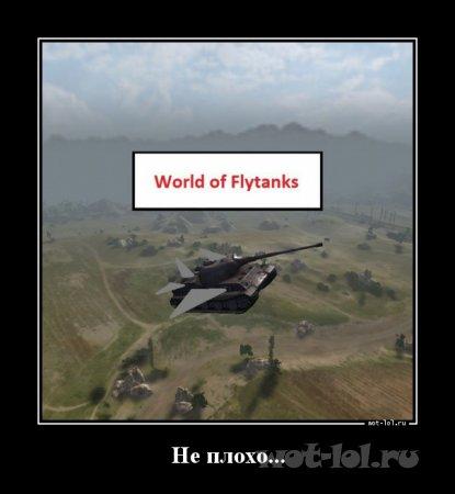 Не плохо полетели