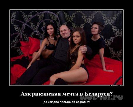Американская мечта в Беларуси?