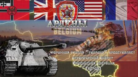 Ивент Реконструкция Битва за Арденны