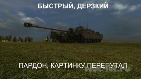 Т-95 - Быстрый, дерзкий