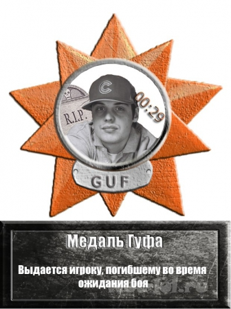 Медаль Гуфа