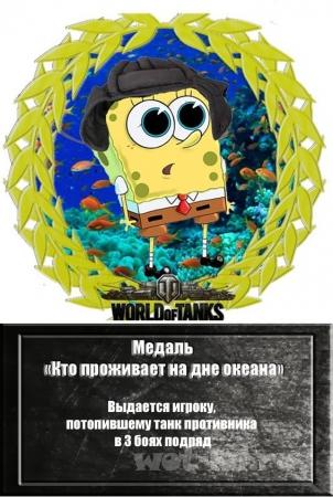 """Медаль """"Кто проживает на дне океана"""""""