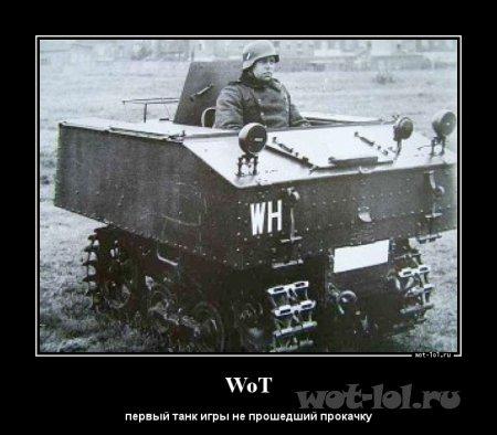 первый танк игры