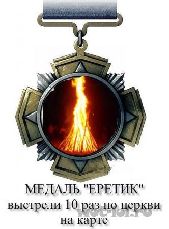 "Медаль ""Еретик"""