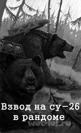 Взвод су-26