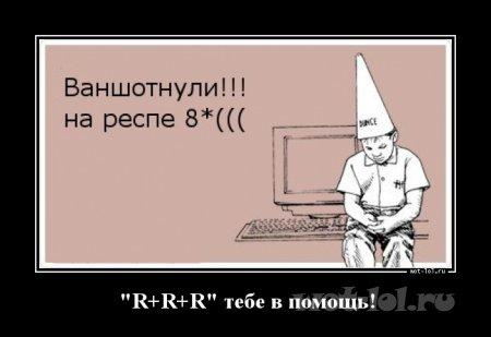"""""""R+R+R"""" тебе в помощь!"""