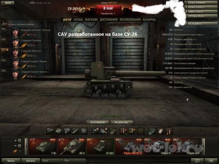 САУ СУ-26У