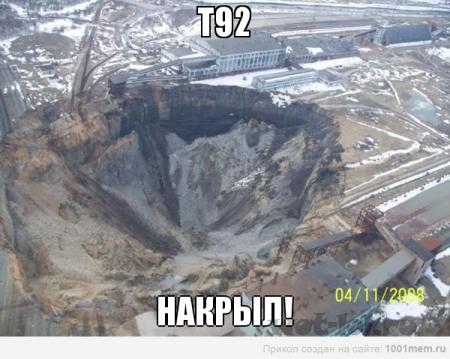 Т92 накрыл