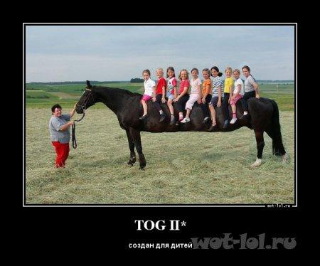 TOG II* создан для детей