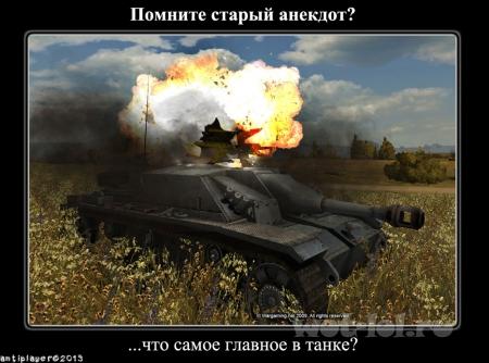 Самое главное в танке - ...