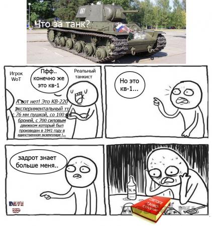 Игрок и танкист