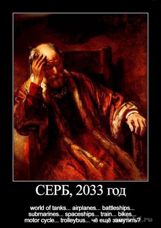 Серб, 2033 год