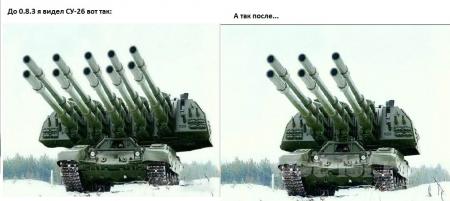 Про СУ-26