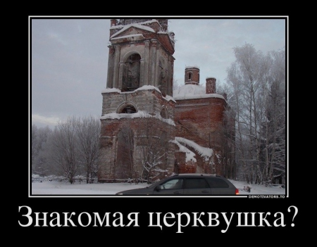 Знакомая церквушка?