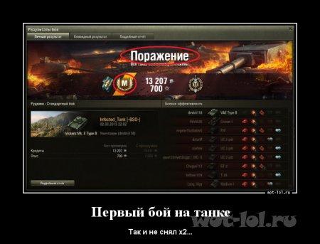 Первый бой на танке