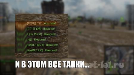 И в этом все танки...