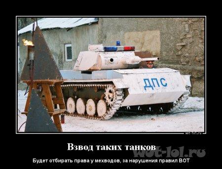 Взвод таких танков