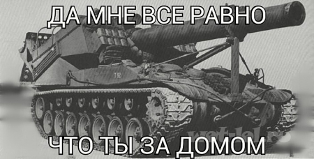 Да мне все равно