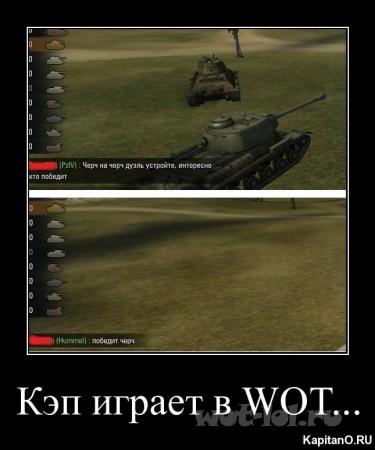 Кэп играет в WoT
