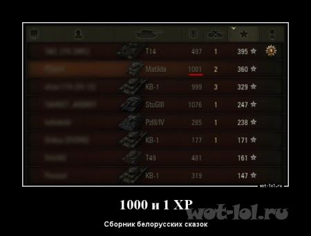 1000 и 1 XP