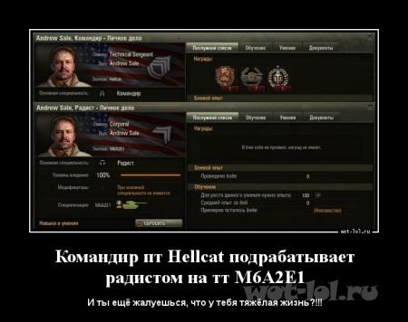 Командир Hellcat подрабатывает радистом на M6A2E1