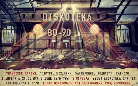 Броне-diskoteka 80-90-x от гвардии