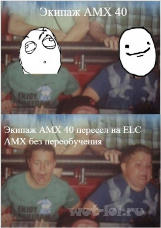 Экипаж AMX40