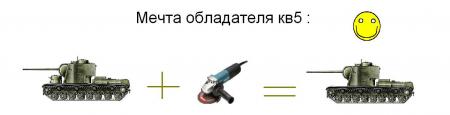 Идеальный КВ-5