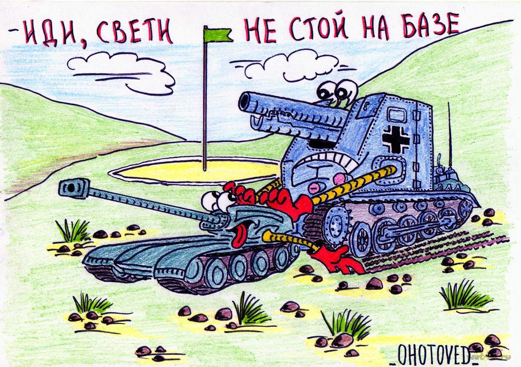 Воинов поздравление, смешные картинка про танки
