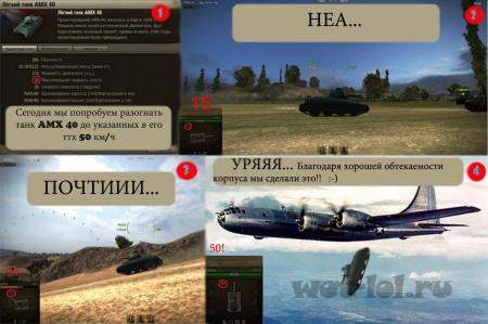 Разгон AMX40