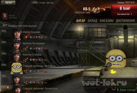 Новый радист КВ-5