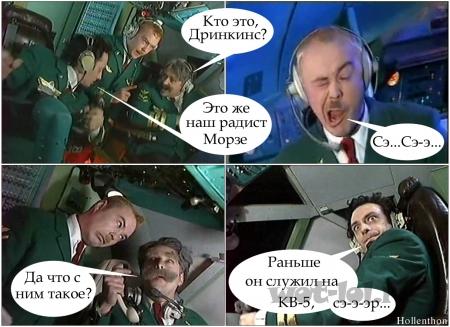 Радист КВ-5 переехал