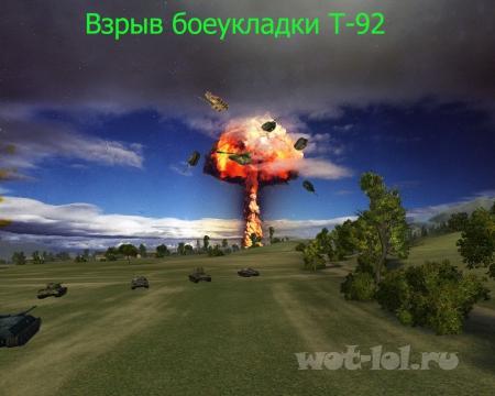 Взрыв боеукладки