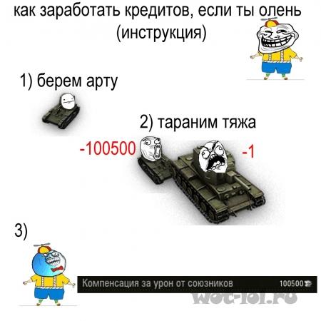 Как заработать кредитов в танках