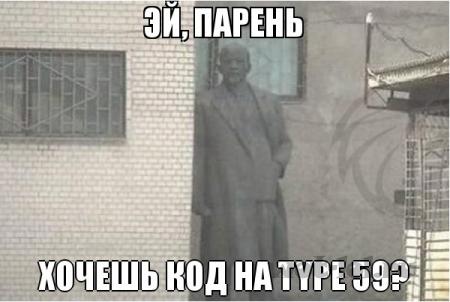 Хочешь Type 59?