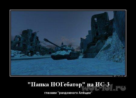 """""""Папка НОГебатор"""" на ИС-3"""