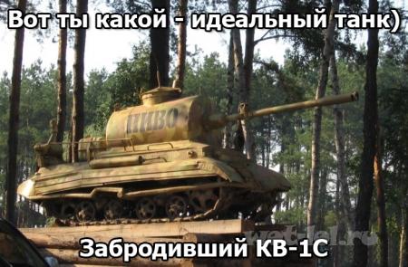 Забродивший КВ-1С