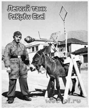 Легкий танк PzKpfw Esel