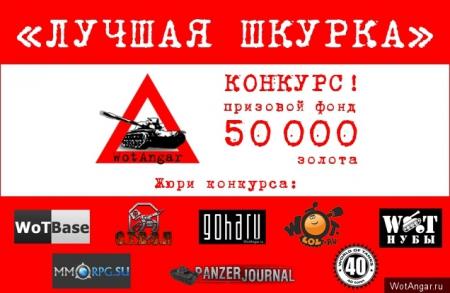 Конкурс на лучшую шкурку от сайта wotangar.ru
