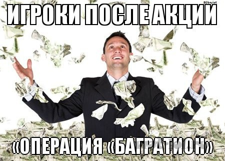 Итоги акции «Операция «Багратион»