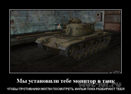 Мы установили тебе монитор в танк