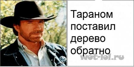 Чак - дровосек