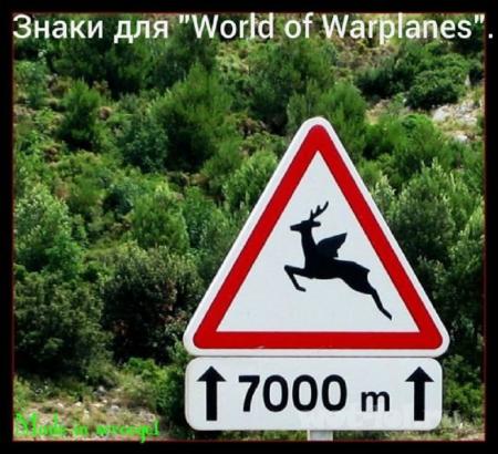 Знаки для WoWp