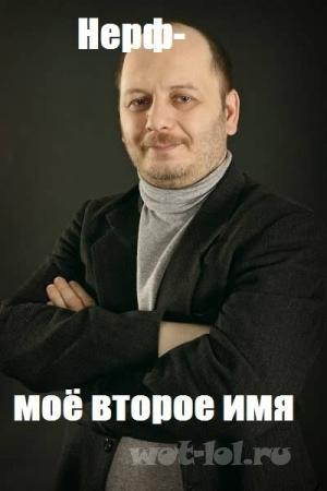 Второе имя SerB`а