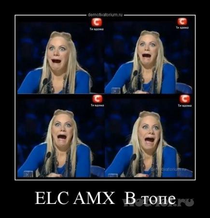 ELC AMX в топе?..