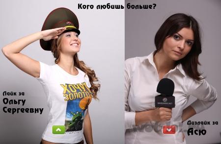 Оля Сергеевна vs Ася